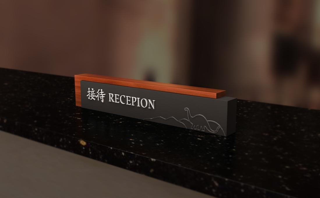 酒店标识前台接待处标识