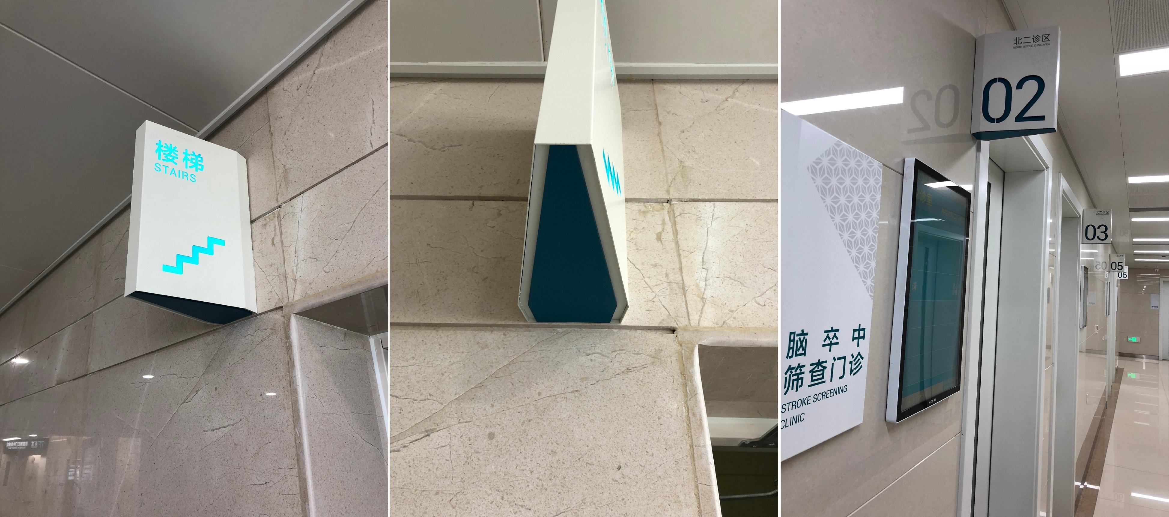医院标识导视系统设计