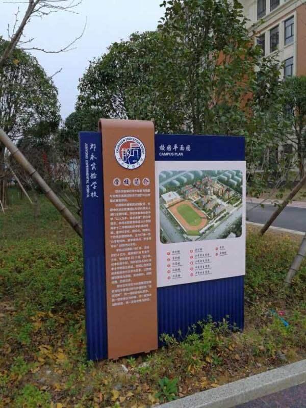 湖南省怀化郡永实验学校标识标牌制作