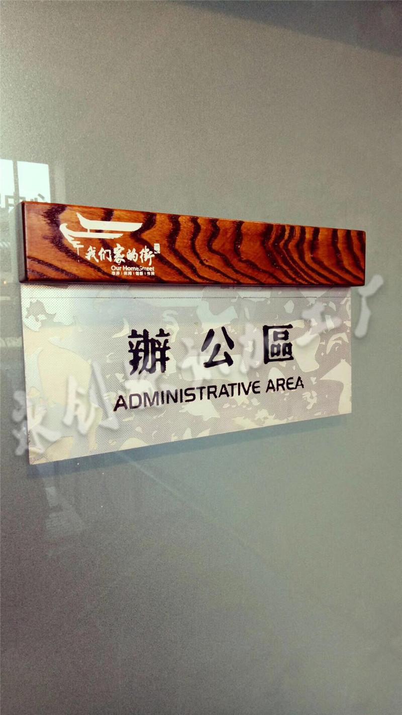 西安商业用门牌,商场、酒店门牌制作