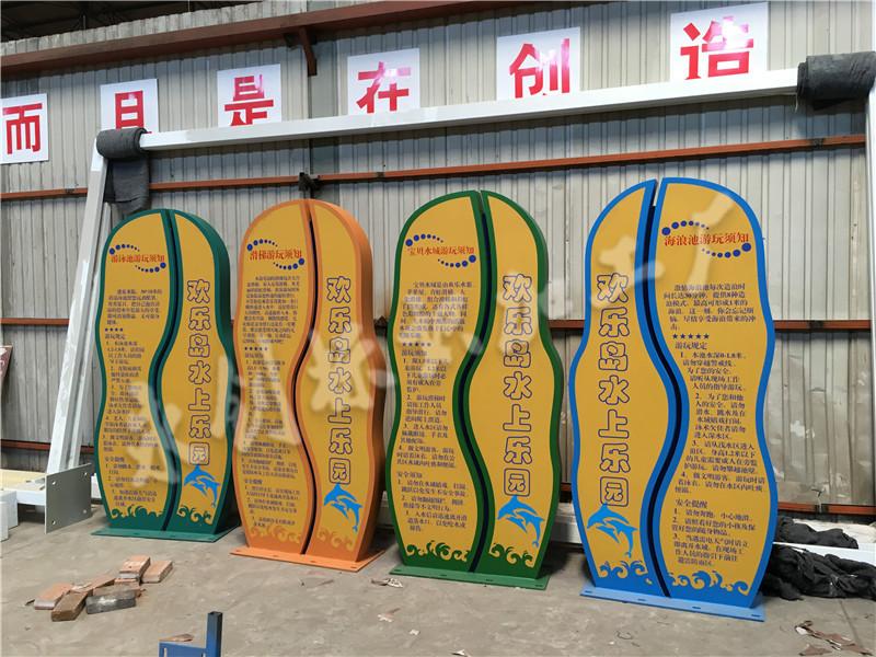欢乐岛水上乐园游乐场标识牌制作