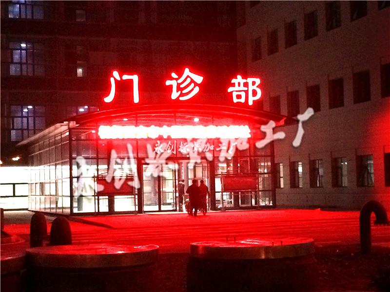 西安医院发光字制作,楼顶发光字制作厂家