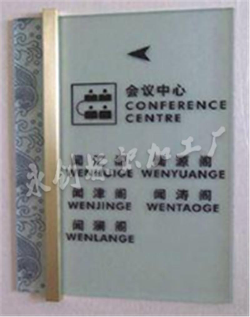 延安银海国际大酒店标识标牌制作案例