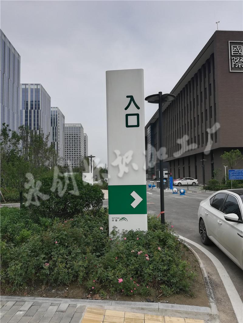 环普国际科技园园区室外多功能导向牌标识制作