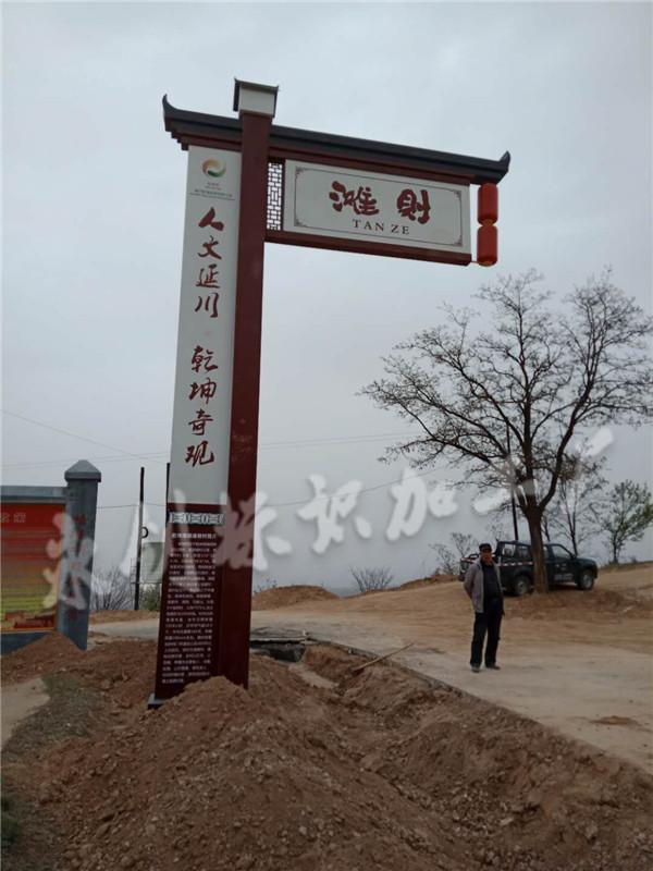 延安市延川县部分村村牌制作安装