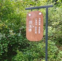陕西旬阳坝景区标识标牌制作