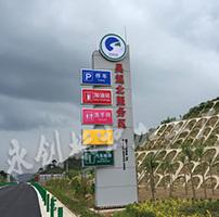 吴定高速服务区导向系统标识牌制作加工