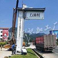 河南省栾川县全域旅游村牌系统制作案例