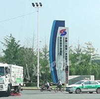精神堡垒制作,中国(陕西)自由贸易试验区精神堡垒