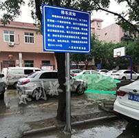 西安八家滩村停车须知牌制作安装