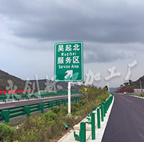 吴定高速服务区导向牌制作加工,道路导向牌制作