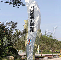 陕西渭南市临渭区人民健康主题公园标识牌制作