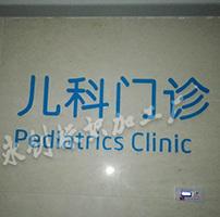 医院楼顶字,西安医院楼顶发光字,贴墙立体字制作