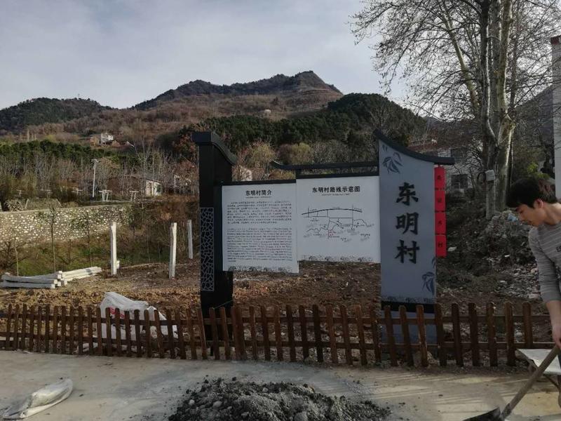 西安市周至县东明村村牌设计制作案例