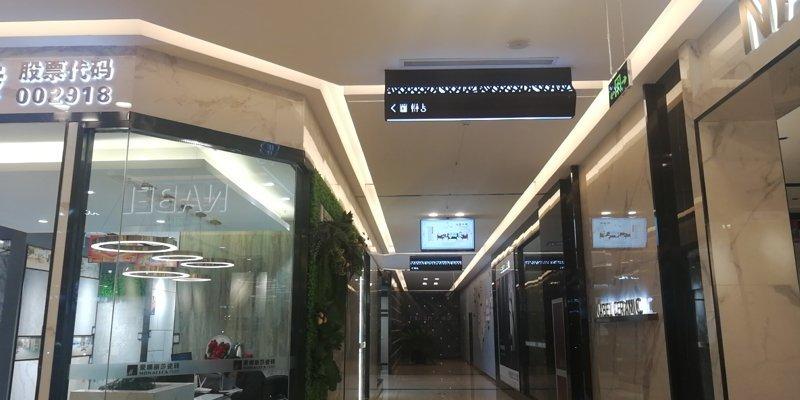 韩城红星美凯龙商业标识牌制作案例