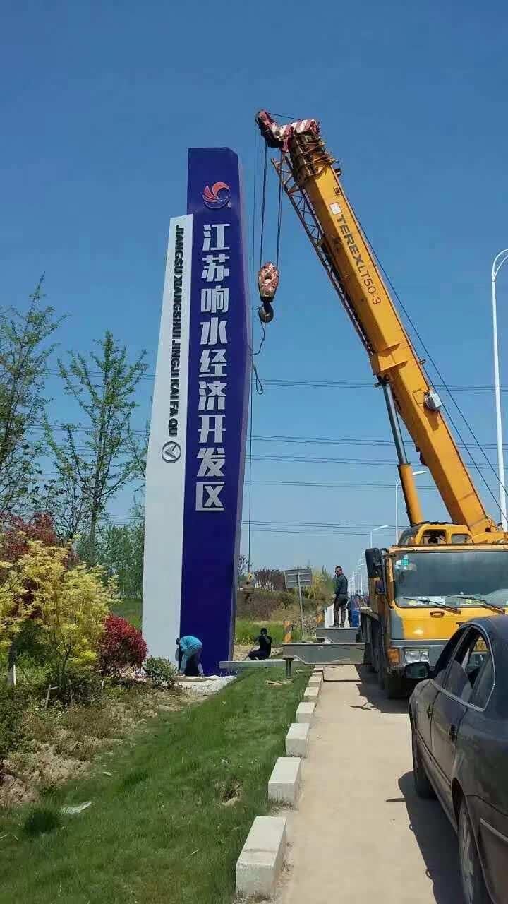 江苏经济技术开发区精神堡垒制作,永创标识公司出品