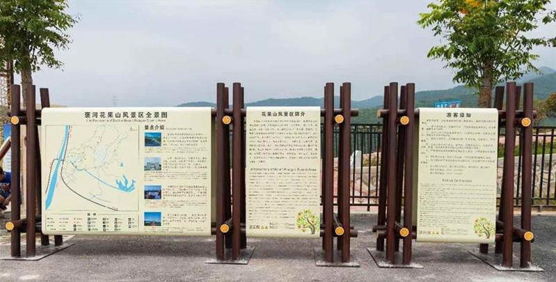 汉中市花果山旅游景区标识标牌系统设计制作