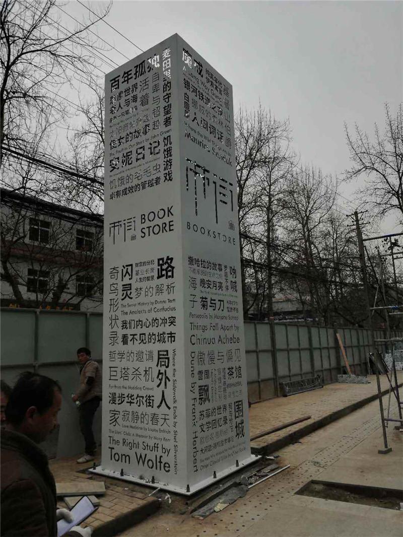 苏街书城大型精神堡垒设计制作