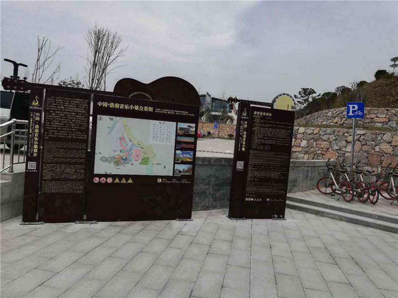 洛南音乐小镇全域旅游景区标识标牌制作