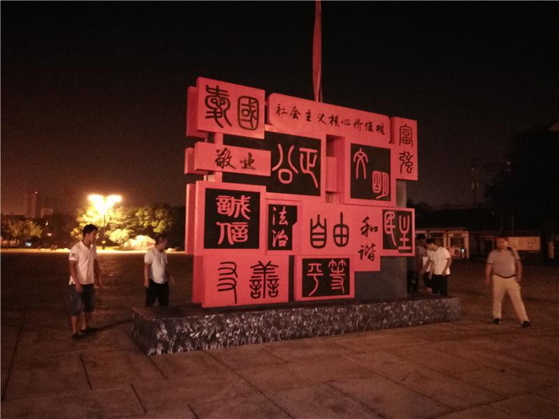网红西安曲江社会主义核心价值观宣传牌制作
