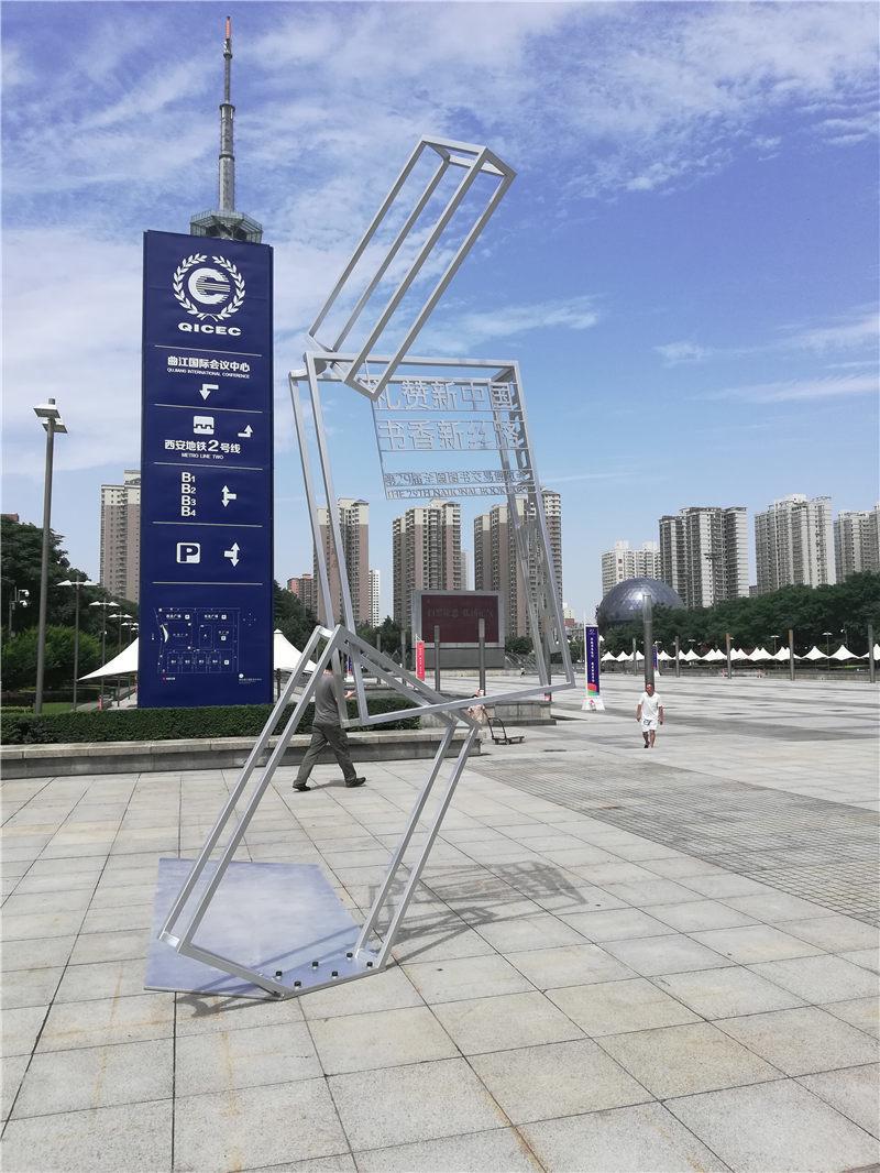 第29界全国图书交易博览会形象雕塑加工