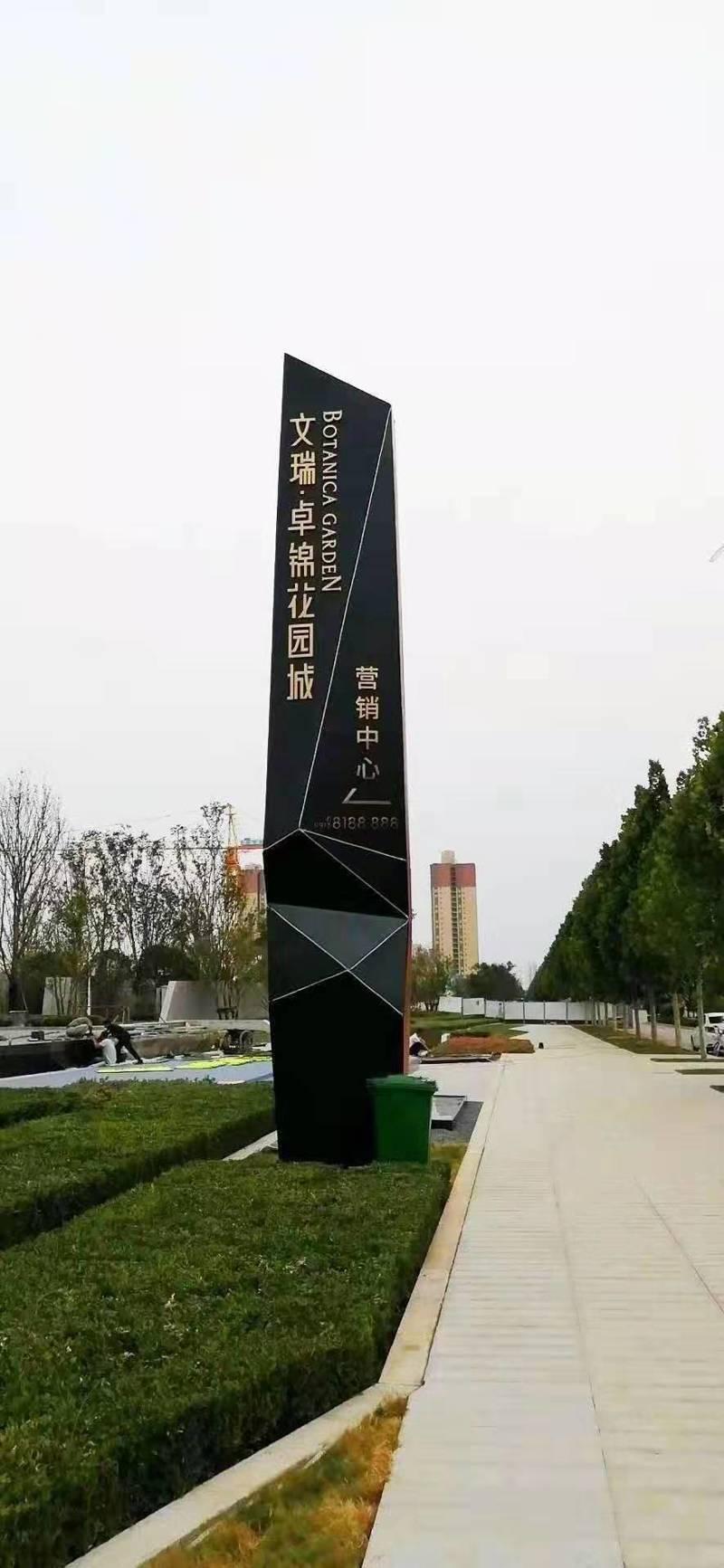渭南文瑞卓锦花园城地产小区标识项目案例