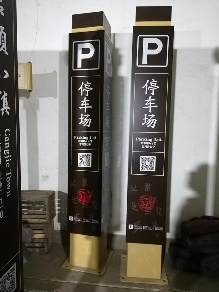 仓颉小镇景区标识加工制作 (4)