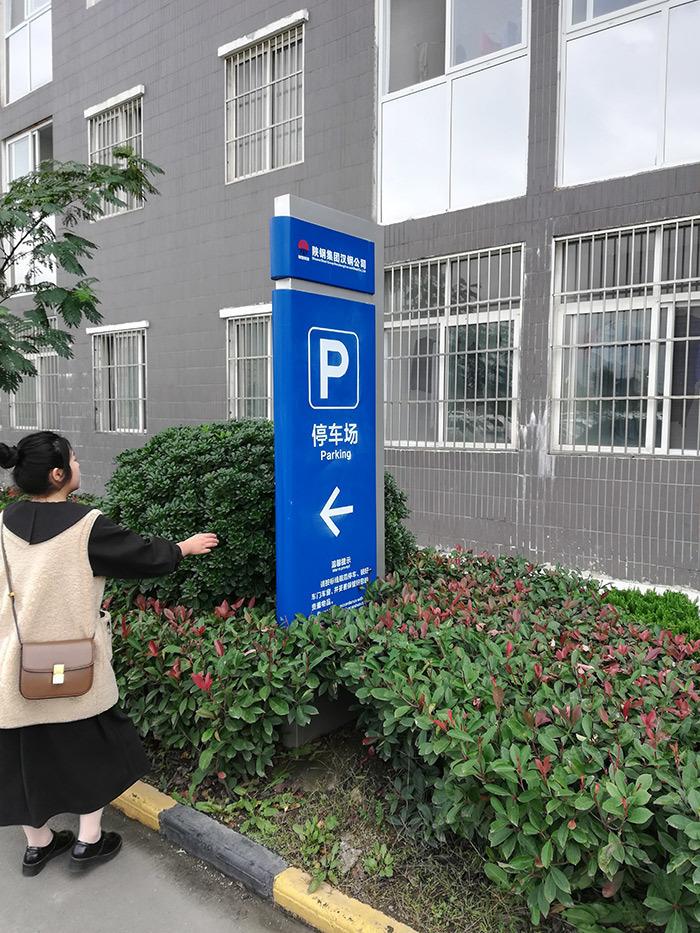 陕钢集团工业园区标识牌制作 (3)