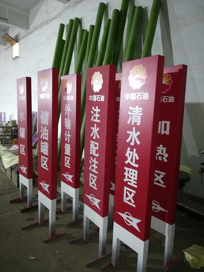 中国石油标识牌制作厂安全警示标志牌
