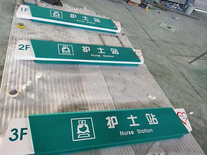 西吉县人民医院标识牌导引牌制作医院标识牌制作