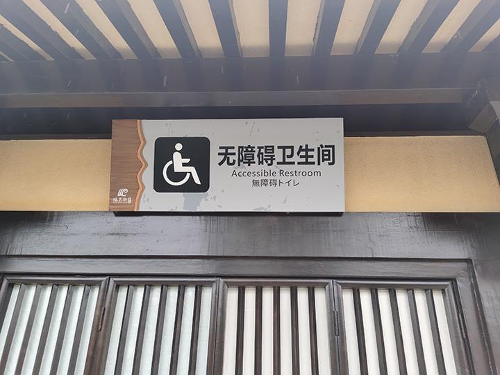 景区卫生间标识牌制作西安标识厂家