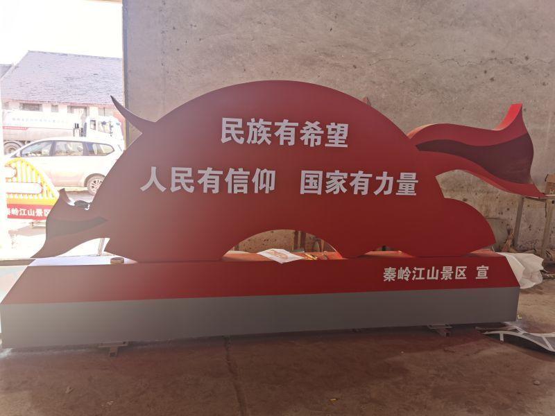 秦岭江山景区核心价值观宣传栏设计制作